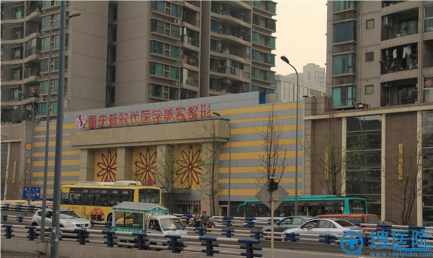 重庆新时代整形美容医院外景图片