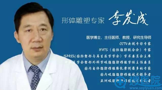 中国医学科学院(北京八大处)整形医生李发成教授