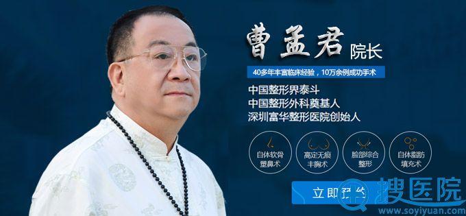 深圳富华整形美容医院曹孟君院长