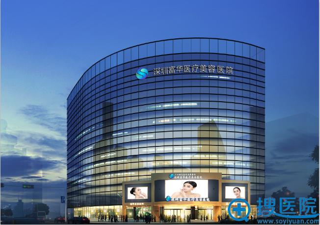 深圳富华整形医院外景图片