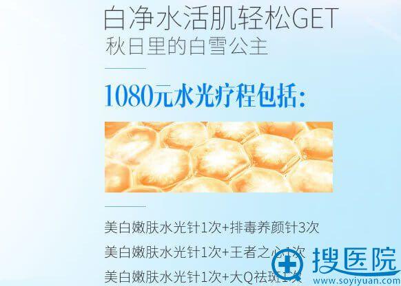 1080元水光疗程包括项目