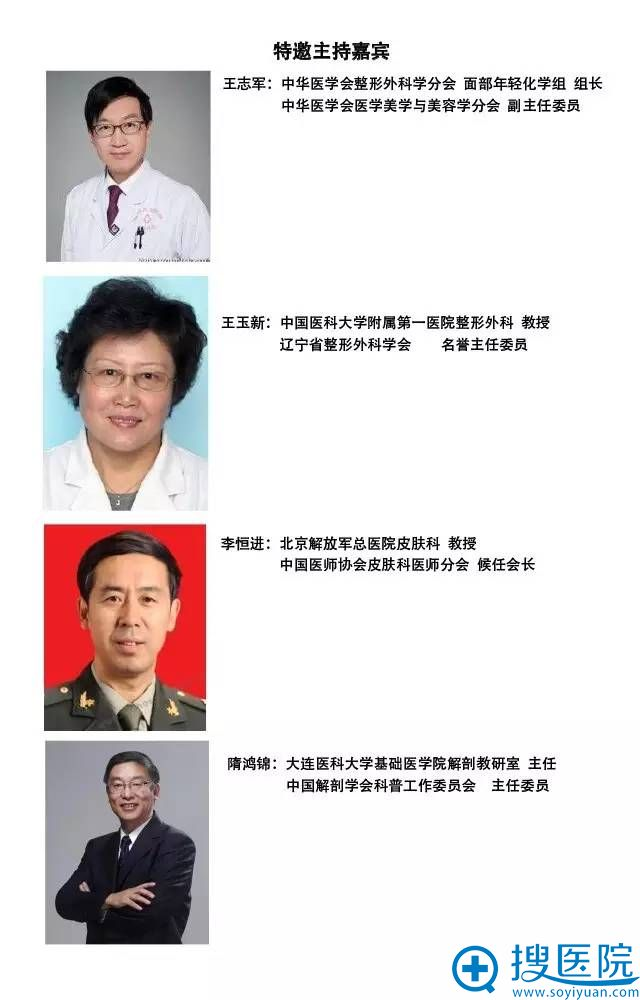 特邀嘉宾:王志军、王玉新、李恒进、隋鸿锦