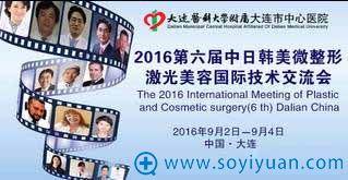 第六届中日韩美微整形激光美容技术国际交流会9月与您相约大连