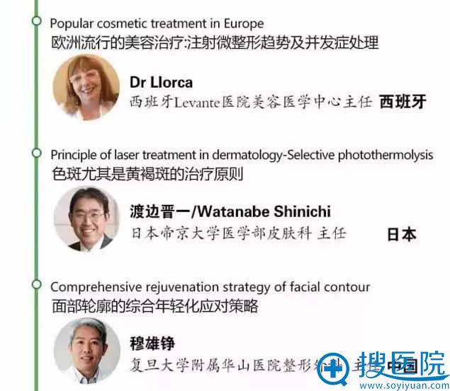 授课医生:liorca、渡边晋一、穆雄铮