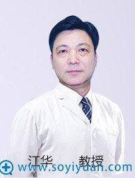 江华 教授