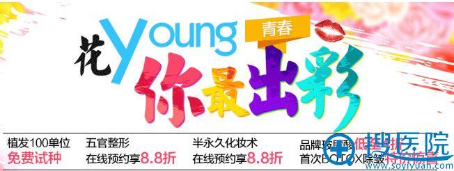 北京丽都整形优惠活动 玻尿酸特价1980元