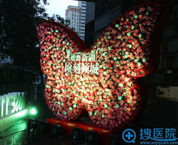 上海玫瑰医疗美容诊所蝶舞新翩翩顷刻倾城活动