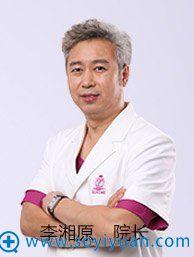 李湘原院长