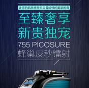 上海华美率先引进蜂巢皮秒激光镭射美容 一次解决皮肤问题