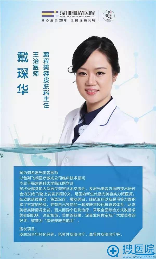 深圳鹏程整形医院皮肤科整形专家戴琛华