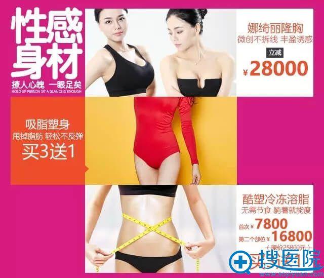 娜绮丽隆胸、吸脂塑身、酷塑冷冻溶脂优惠价格