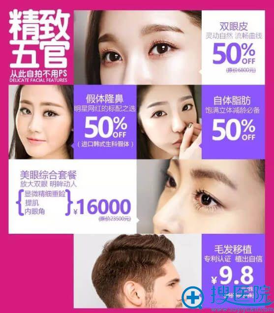 双眼皮、假体隆鼻、自体脂肪、美眼综合套餐、毛发移植优惠价格