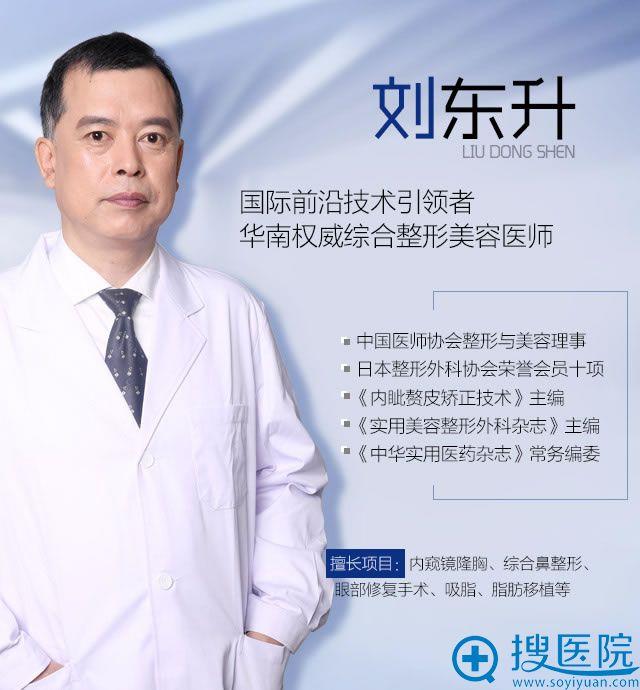 深圳鹏程整形医院胸部整形专家刘东升: