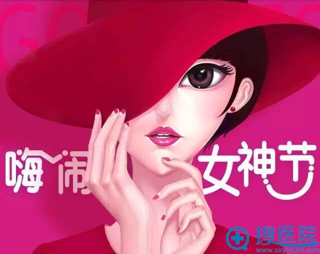 上海华美9月嗨闹女神节