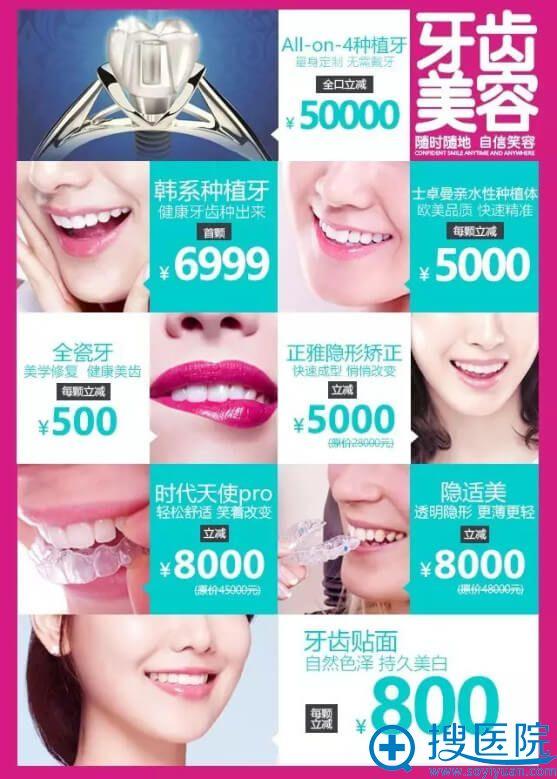 All-on-4种植牙、韩系种植牙、正雅隐形矫正、隐适美优惠价格