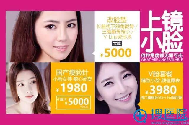 改脸型、国产瘦脸针、V脸套餐优惠价格