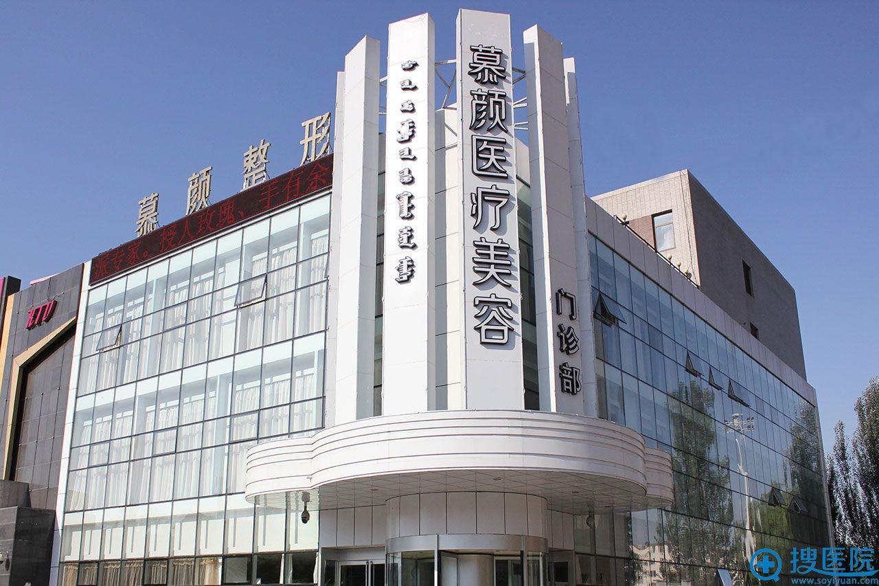 内蒙古慕颜医疗美容门诊部大楼