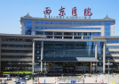 西安西京医院整形外科