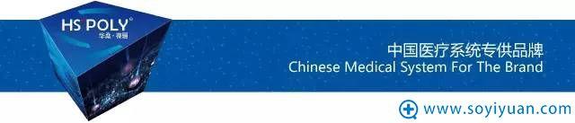 华桑葆骊,中国医疗系统专供品牌