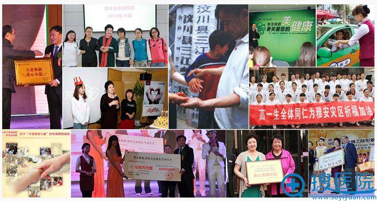 西安高一生医疗美容医院公益活动