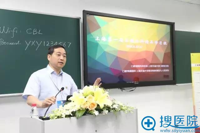 上海九院党委书记、口腔医学院院长沈国芳教授开班仪式上致辞并讲话