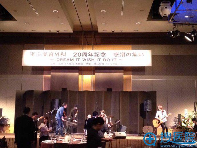 日本圣心医疗美容医院20周年纪念