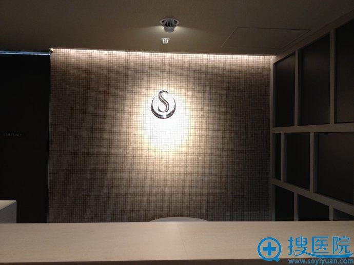 日本圣心医疗美容医院logo墙