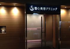 日本圣心医疗美容医院