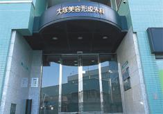 日本大冢整形医院