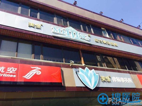 北京美憬美容整形医院大楼