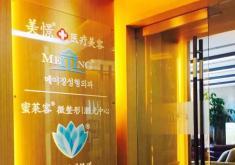 北京美憬医疗美容医院