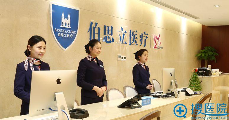 上海伯思立医疗美容门诊部前台