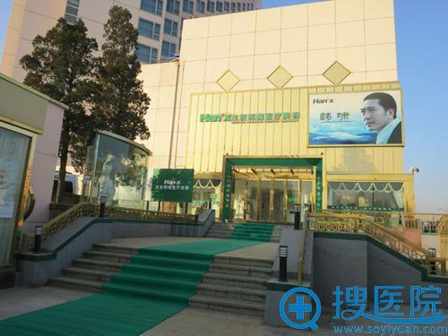 北京韩啸医疗美容医院环境