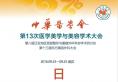 9月23日第13次医学美学与美容学术大会将在武汉隆重召开