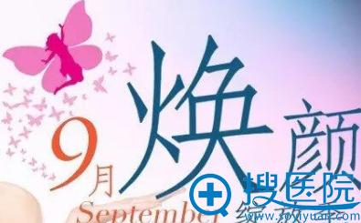 """上海天大9月""""焕颜绽放季"""""""