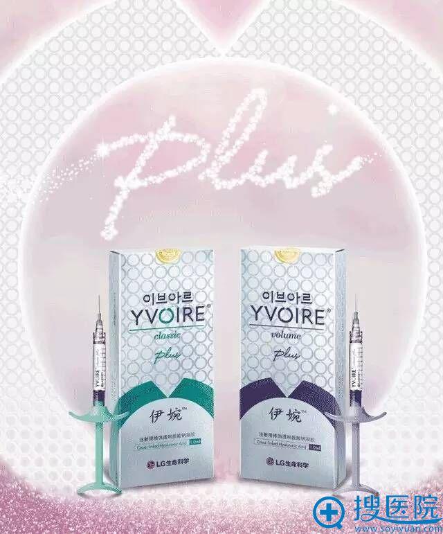 上海华美YVOIRE伊婉Plus系列无痛进口玻尿酸新品首发