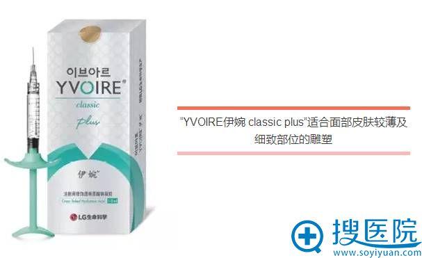 一、YVOIRE伊婉classic plus:它适合面部皮肤较薄及细致部位的雕塑。