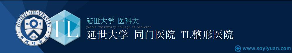 韩国TL整形医院是延世大学同门医院