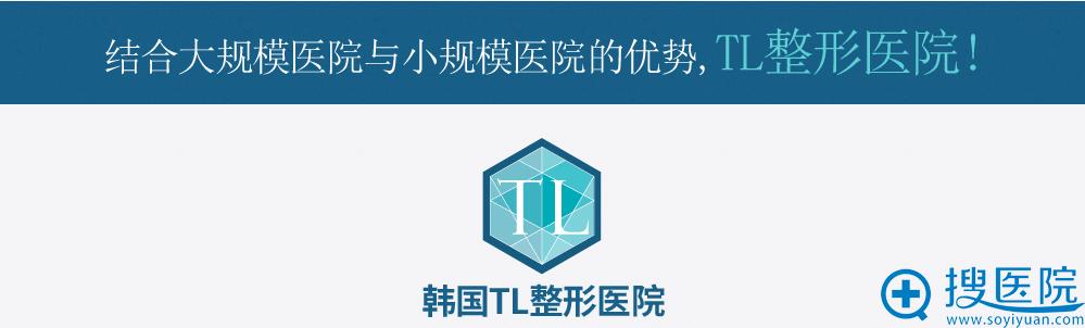 韩国TL整形医院特色优势