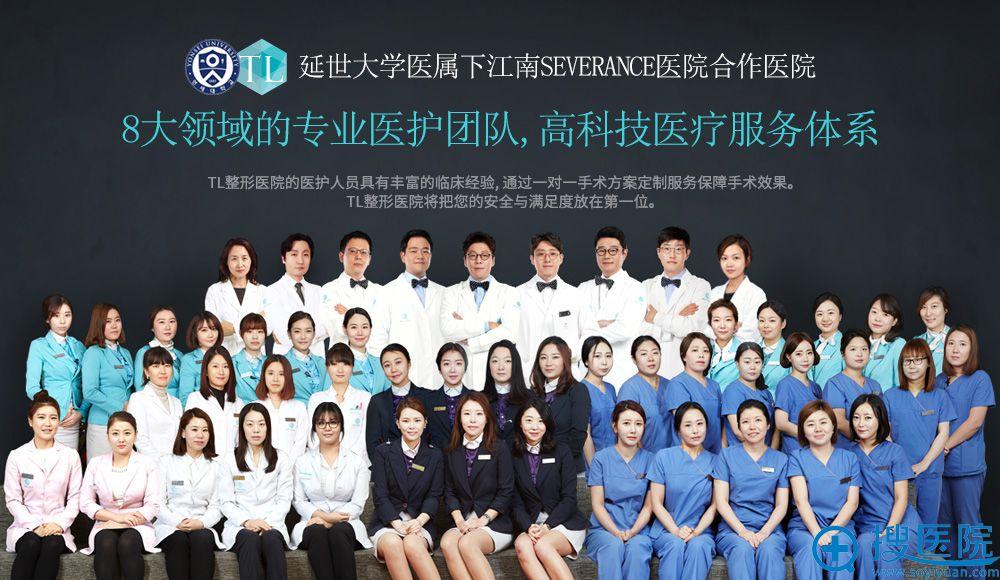 韩国tl整形外科医院医护人员合影
