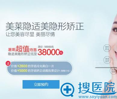 上海美莱隐适美隐形矫正特惠38000元