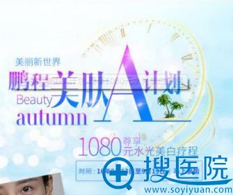 深圳鹏程美肤A计划 尊享1080元水光美白疗程