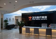 深圳芝华医疗美容医院