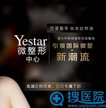 上海艺星整形医院微整形中心