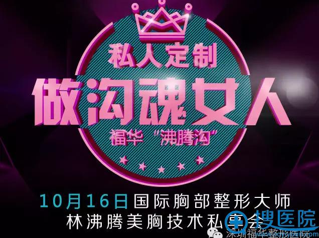 10月16日,国际胸部整形大师林沸腾加入福华整形名医库