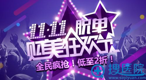上海时光医疗美容医院双十一购美狂欢节2折起