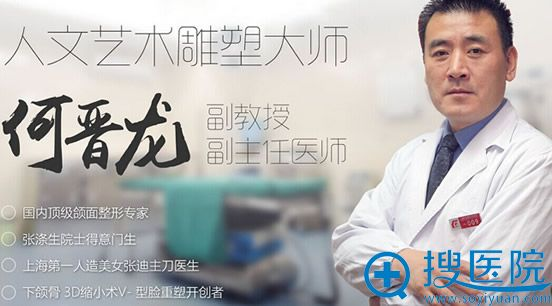 上海时光整形副教授何晋龙