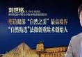 青岛铭医双眼皮整形专家刘世明院长11月5亲临成都锦江佳美整形