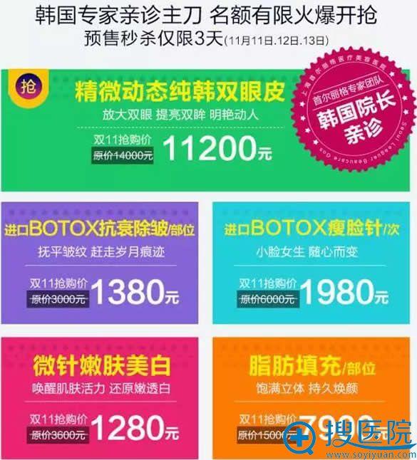 上海首尔丽格双十一整形预售价格