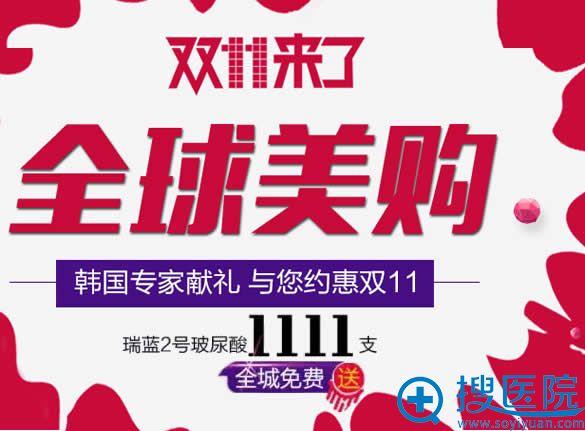 上海首尔丽格双十一活动免费送玻尿酸